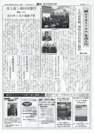 週刊エクステリア2013917