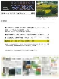 エクステリア☆ワーク201411-目次