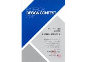 エクステリアデザインコンテスト2014
