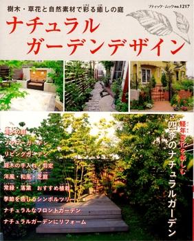 エクステリア&ガーデン別冊ナチュラルガーデンデザイン
