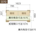 カンナ追加棚板セット(2枚組)D70用
