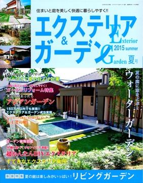 エクステリア&ガーデン2015年夏号
