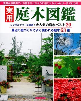 エクステリア&ガーデン別冊実用庭木図鑑