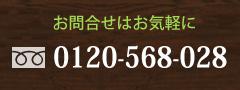 お問合せはお気軽に!つくばTEL0120-97-8284 柏TEL0120-568-028