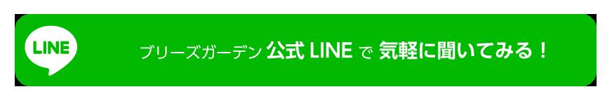 LINEで気軽に聞いてみる!